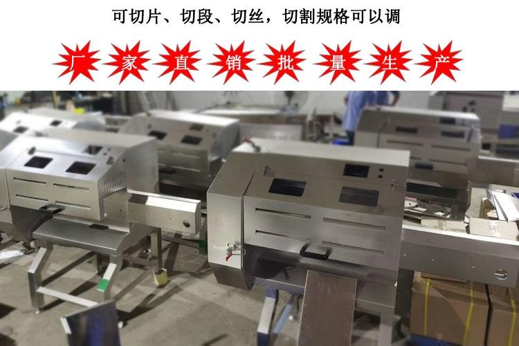 厂家直销切菜机