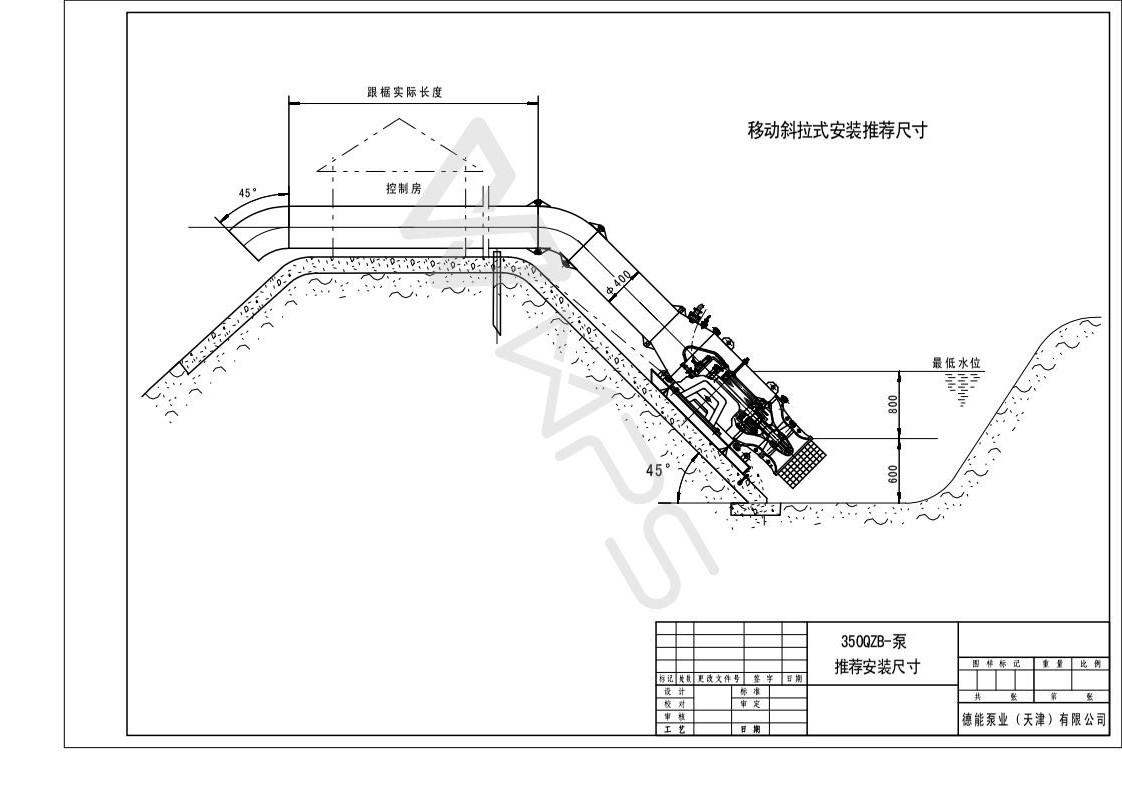 350QZB-泵斜拉式推荐安装_01.jpg