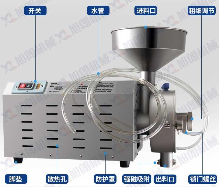 水冷式五谷杂粮磨粉机结构图